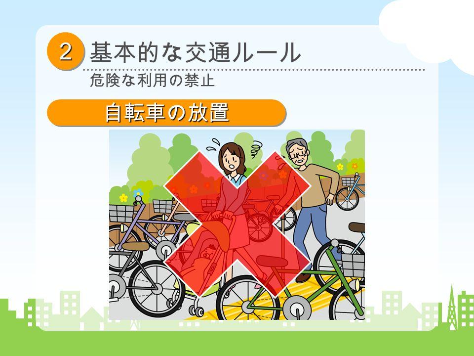基本的な交通ルール 22 危険な利用の禁止 自転車の放置自転車の放置