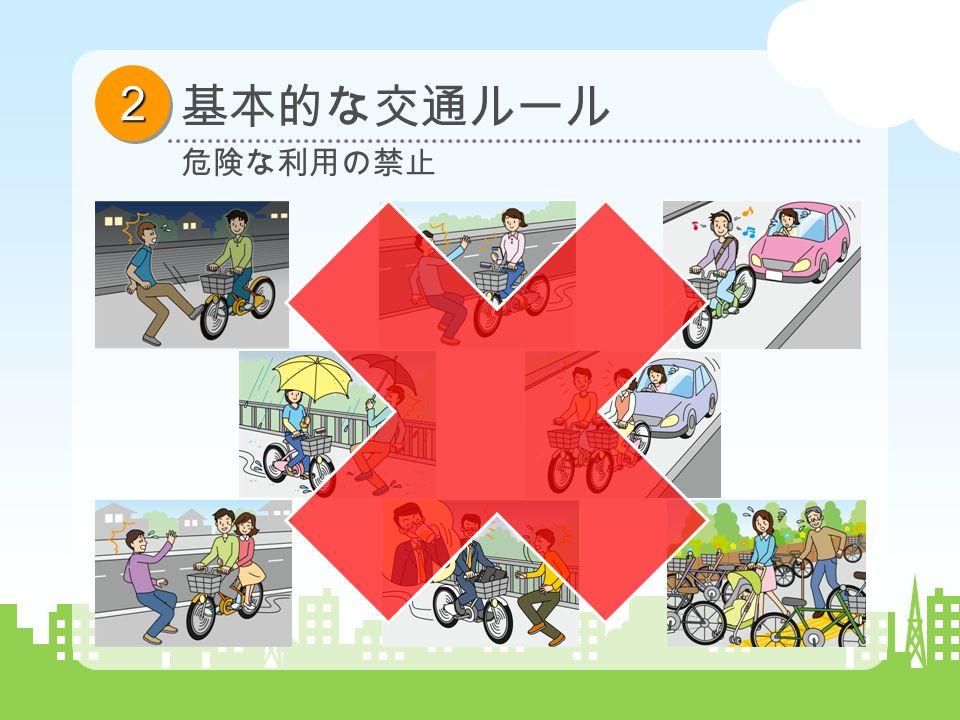 基本的な交通ルール 22 危険な利用の禁止