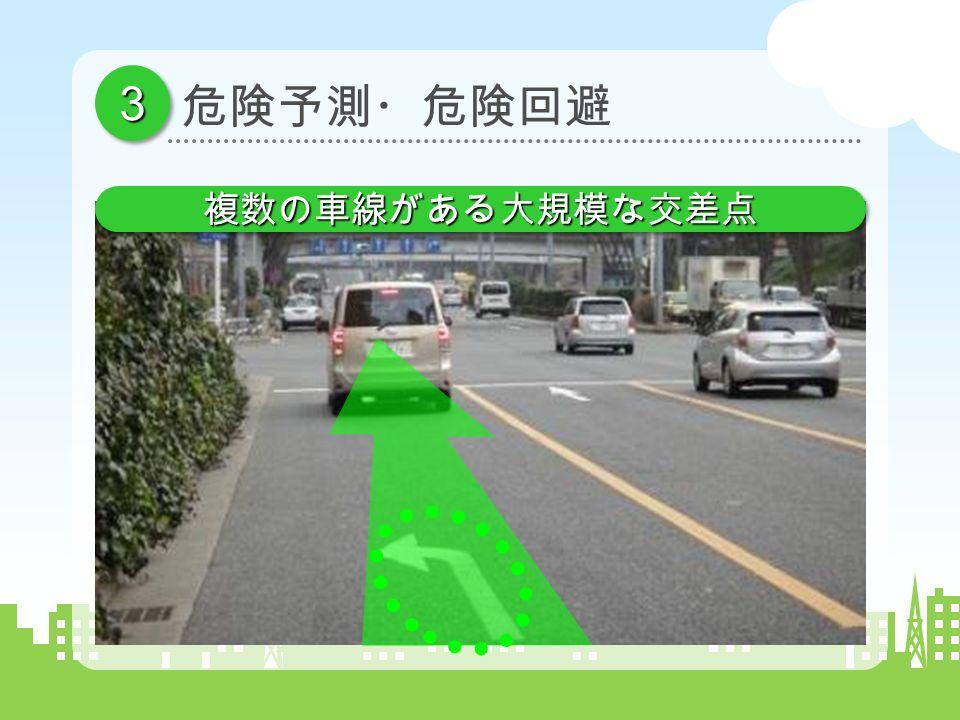 33 複数の車線がある大規模な交差点複数の車線がある大規模な交差点