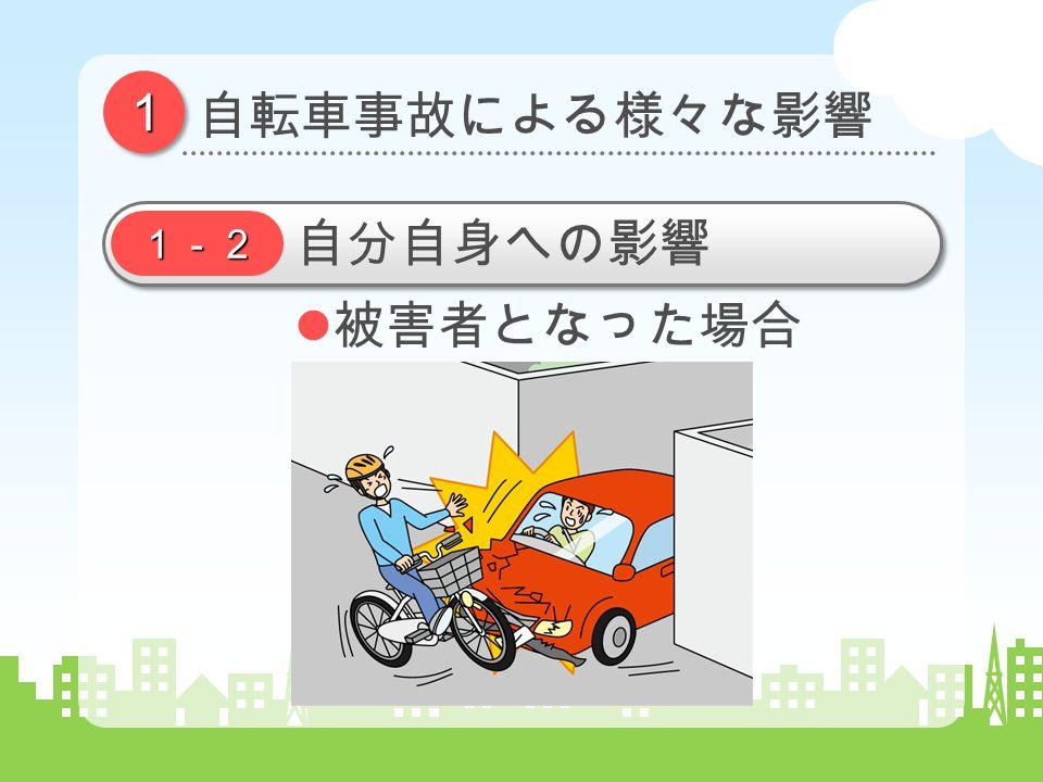 11 自転車事故による様々な影響 1-2 自分自身への影響 被害者となった場合