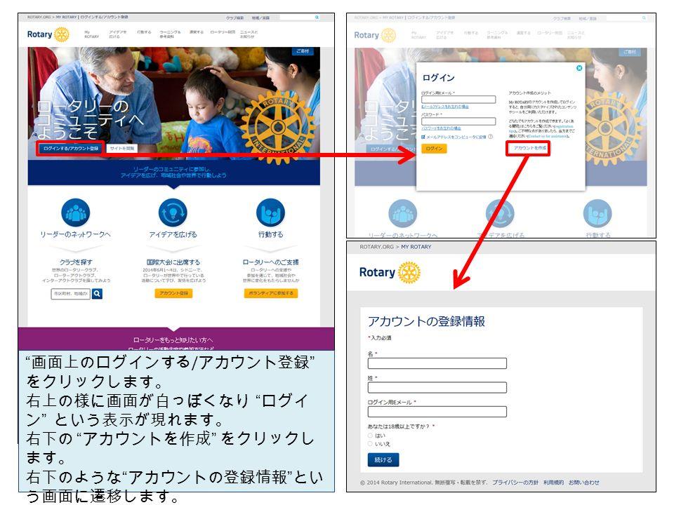 画面上のログインする / アカウント登録 をクリックします。 右上の様に画面が白っぽくなり ログイ ン という表示が現れます。 右下の アカウントを作成 をクリックし ます。 右下のような アカウントの登録情報 とい う画面に遷移します。