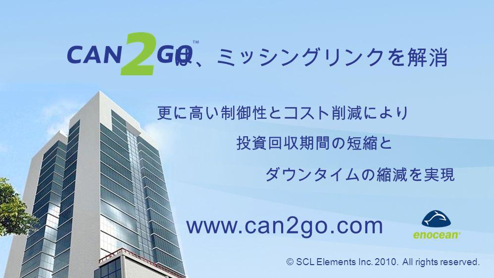 更に高い制御性とコスト削減により 投資回収期間の短縮と ダウンタイムの縮減を実現 www.can2go.com は、ミッシングリンクを解消 © SCL Elements Inc.