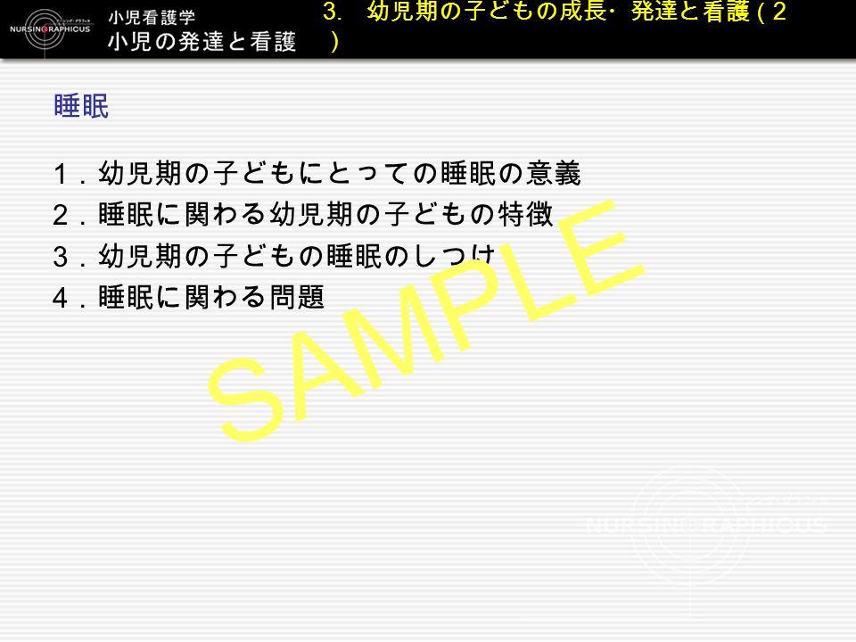 第 2 章 子どもの成長・発達と看護 3.