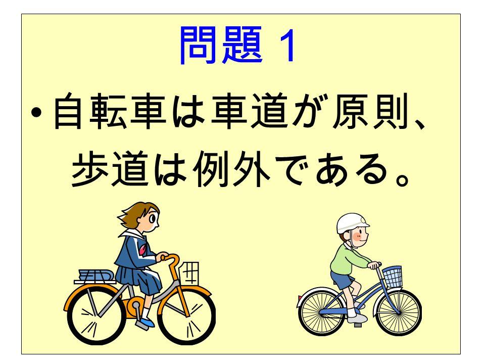 問題1 自転車は車道が原則、 歩道は例外である。