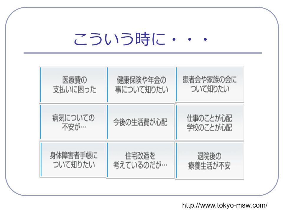 こういう時に・・・ http://www.tokyo-msw.com/