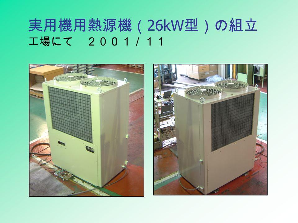実用機用熱源機( 26kW 型)の組立 工場にて 2001/11