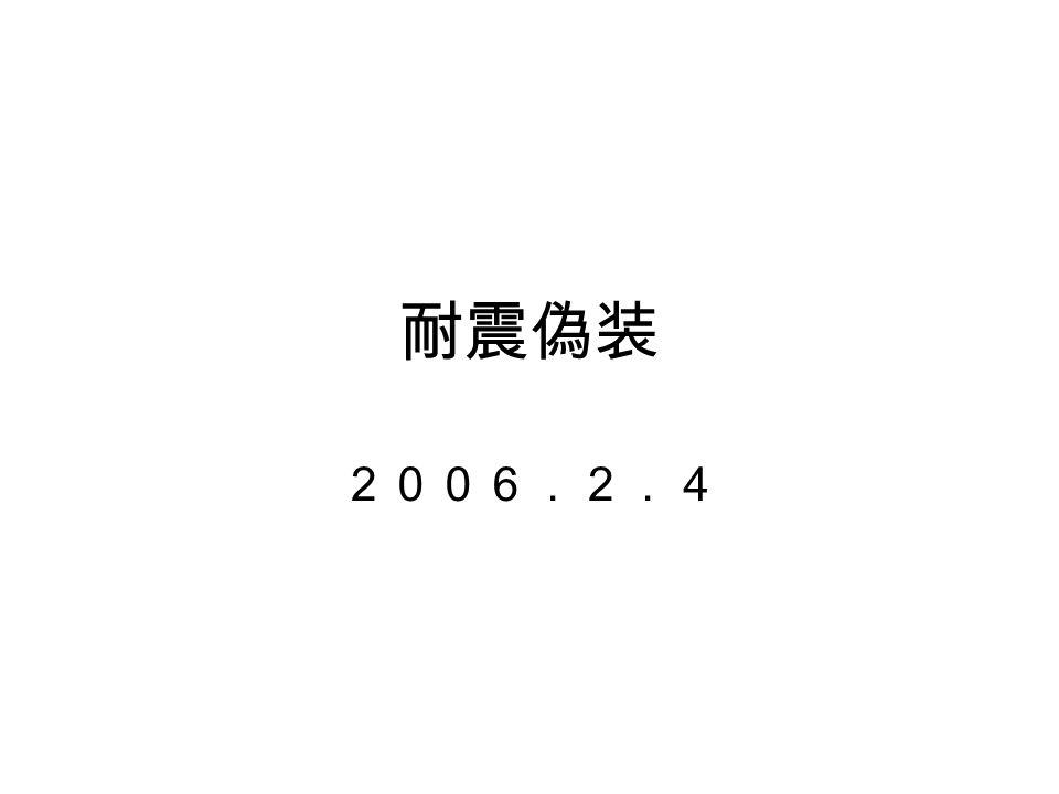 耐震偽装 2006.2.4