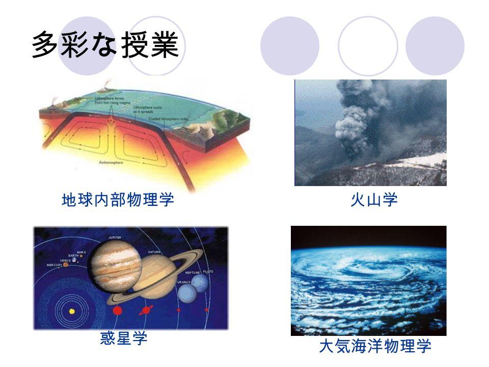 多彩な授業 地球内部物理学火山学 大気海洋物理学 惑星学