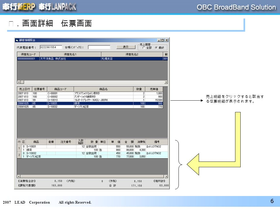 2007 LEAD Corporation All rights Reserved. 6 Ⅴ.画面詳細 伝票画面 売上明細をクリックすると該当す る伝票明細が表示されます。