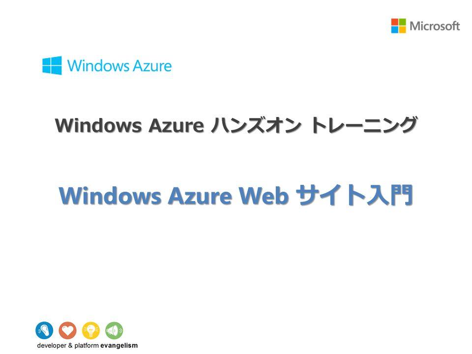 Windows Azure ハンズオン トレーニング Windows Azure Web サイト入門