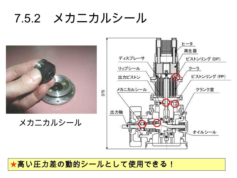 7.5.2 メカニカルシール ★高い圧力差の動的シールとして使用できる! メカニカルシール