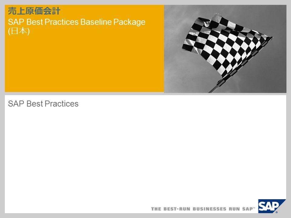 売上原価会計 SAP Best Practices Baseline Package ( 日本 ) SAP Best Practices