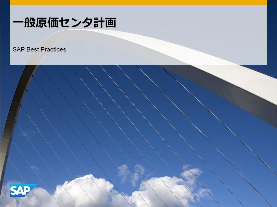 一般原価センタ計画 SAP Best Practices