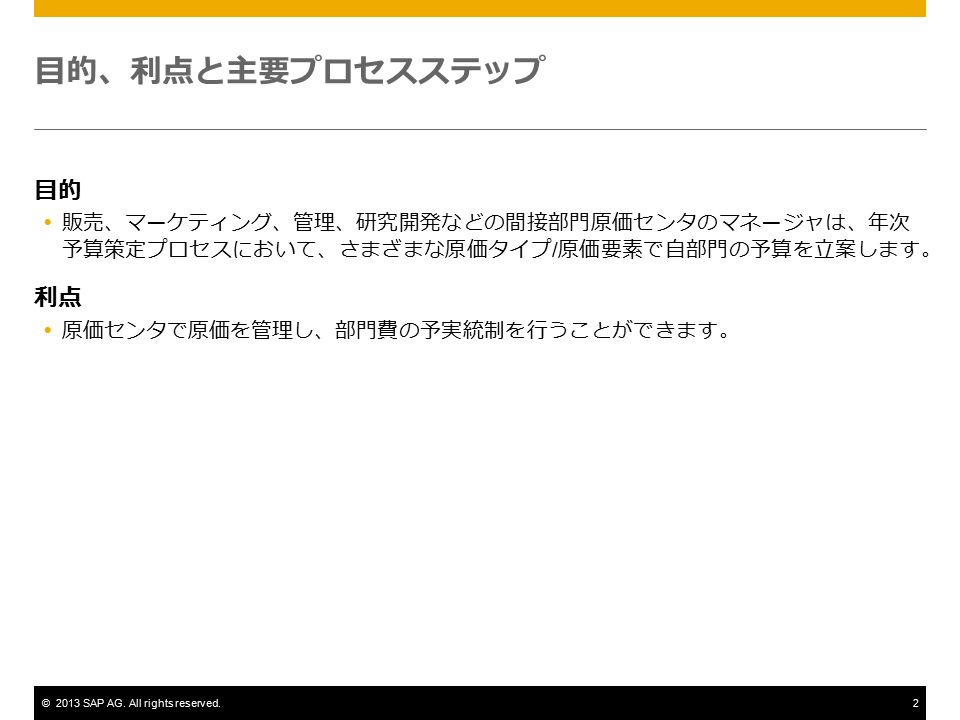©2013 SAP AG.