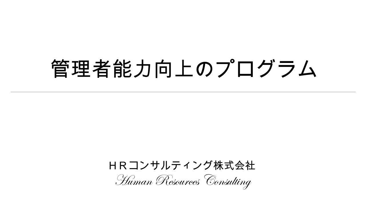 管理者能力向上のプログラム Human Resources Consulting HRコンサルティング株式会社