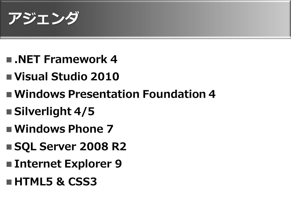 アジェンダ.NET Framework 4 Visual Studio 2010 Windows Presentation Foundation 4 Silverlight 4/5 Windows Phone 7 SQL Server 2008 R2 Internet Explorer 9 HTML5 & CSS3