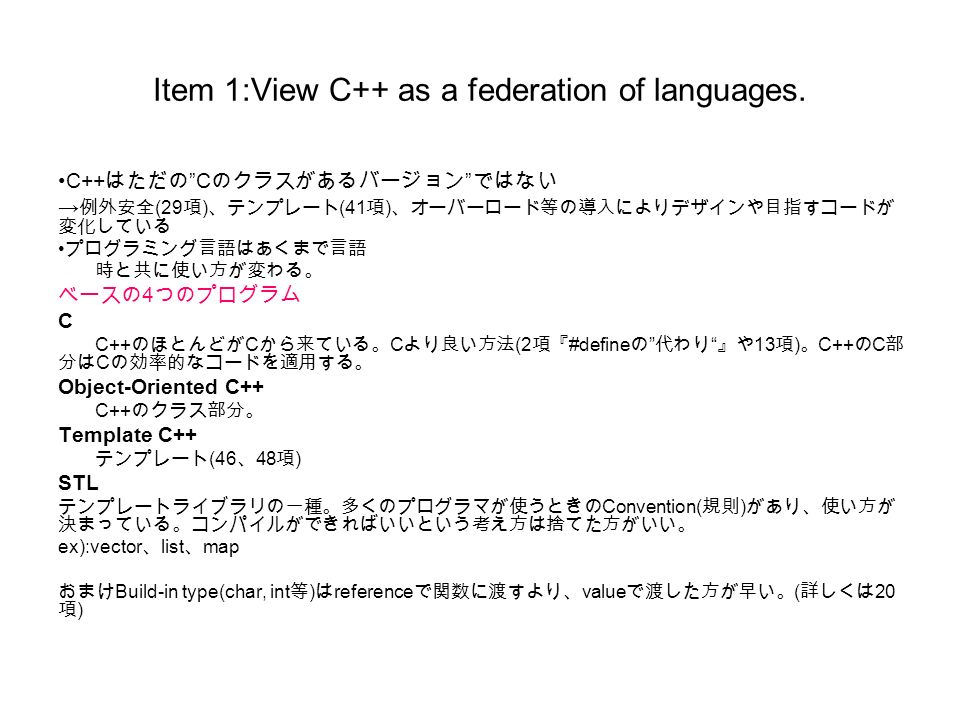 Item 1:View C++ as a federation of languages.