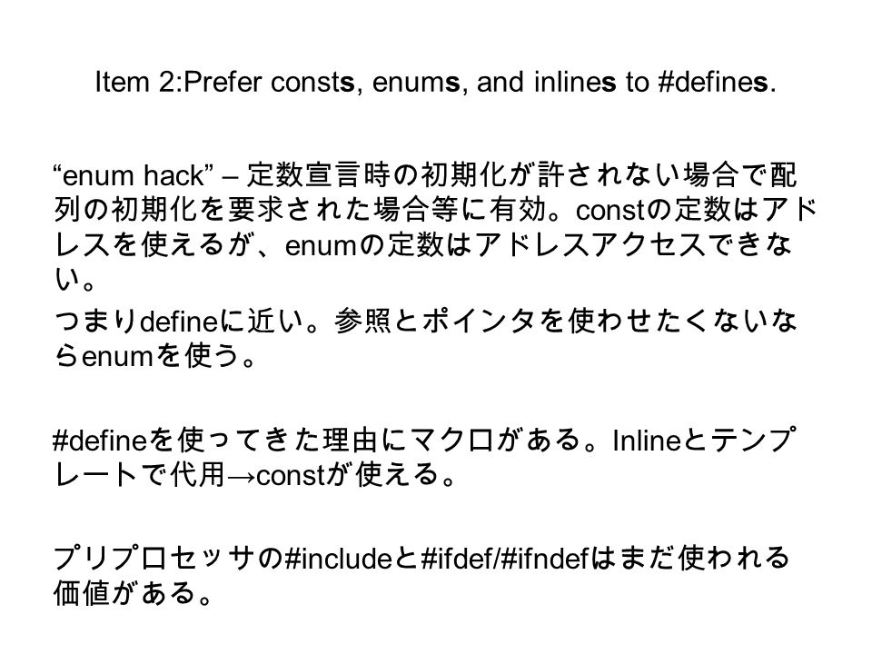 Item 2:Prefer consts, enums, and inlines to #defines.