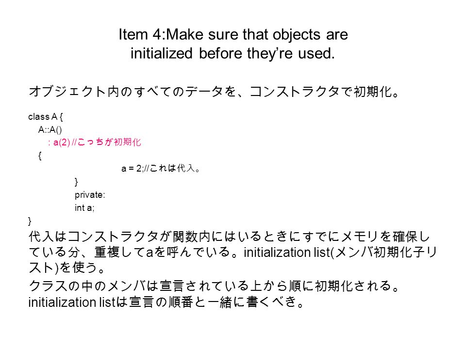 Item 4:Make sure that objects are initialized before they're used.