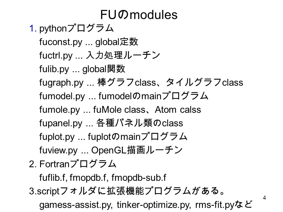 4 FU の modules 1. python プログラム fuconst.py... global 定数 fuctrl.py...