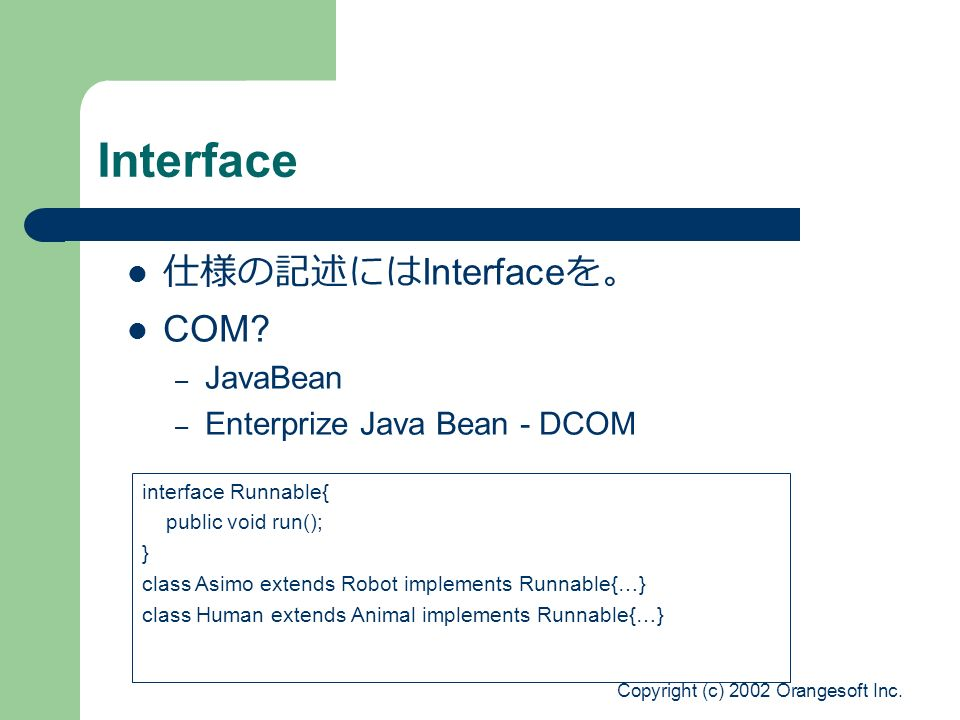 Copyright (c) 2002 Orangesoft Inc. Interface 仕様の記述には Interface を。 COM.