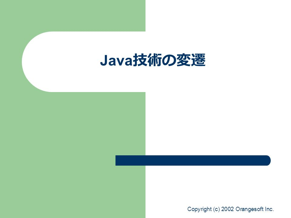 Copyright (c) 2002 Orangesoft Inc. Java 技術の変遷