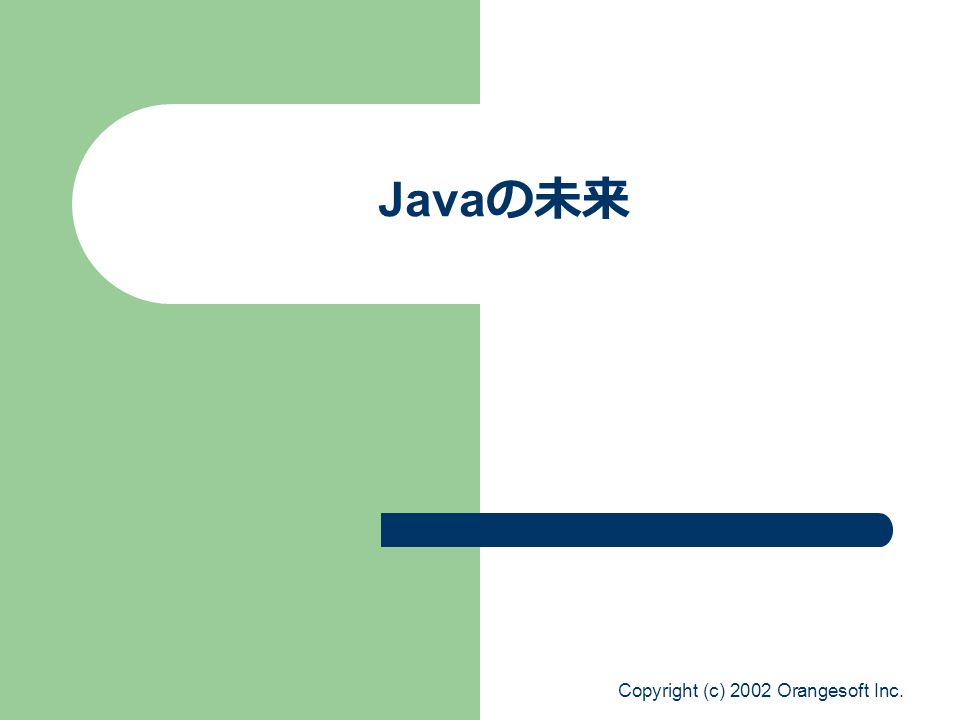 Copyright (c) 2002 Orangesoft Inc. Java の未来
