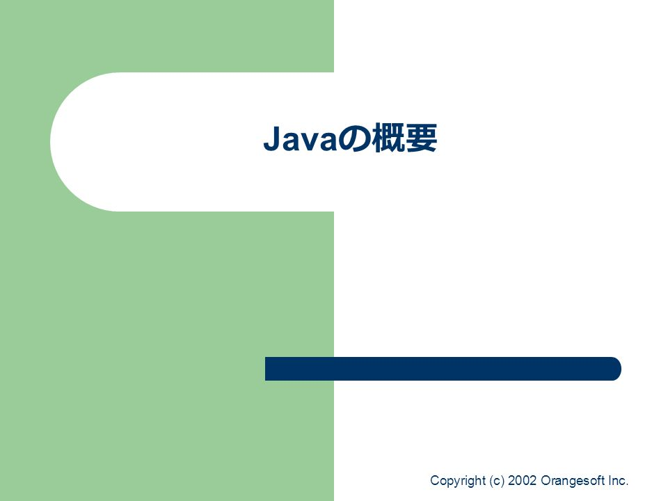 Copyright (c) 2002 Orangesoft Inc. Java の概要