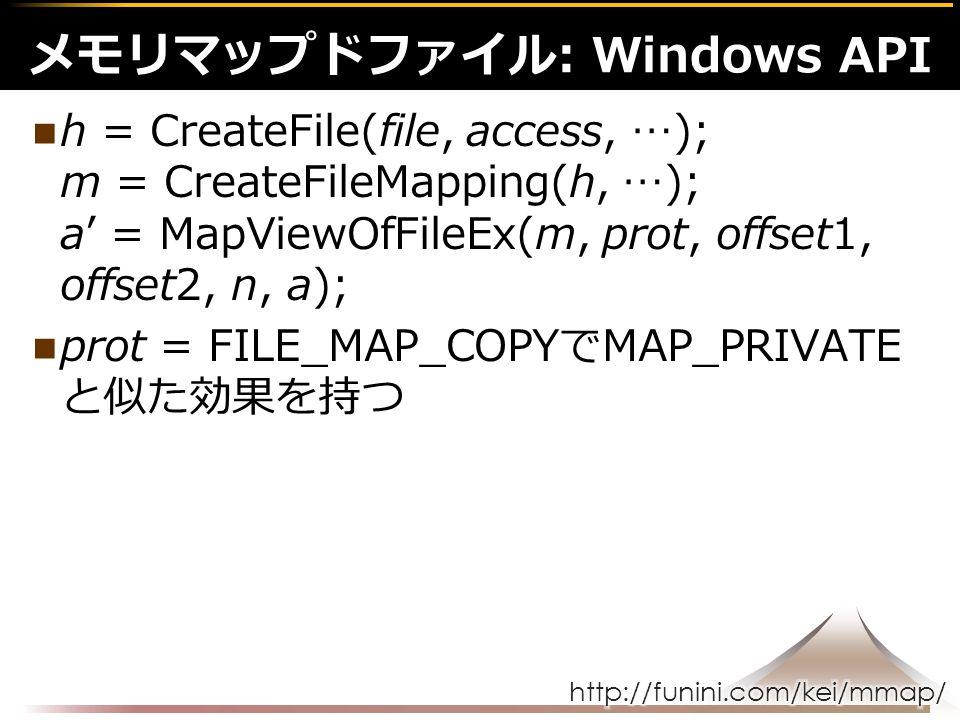 メモリマップドファイル オペレ...