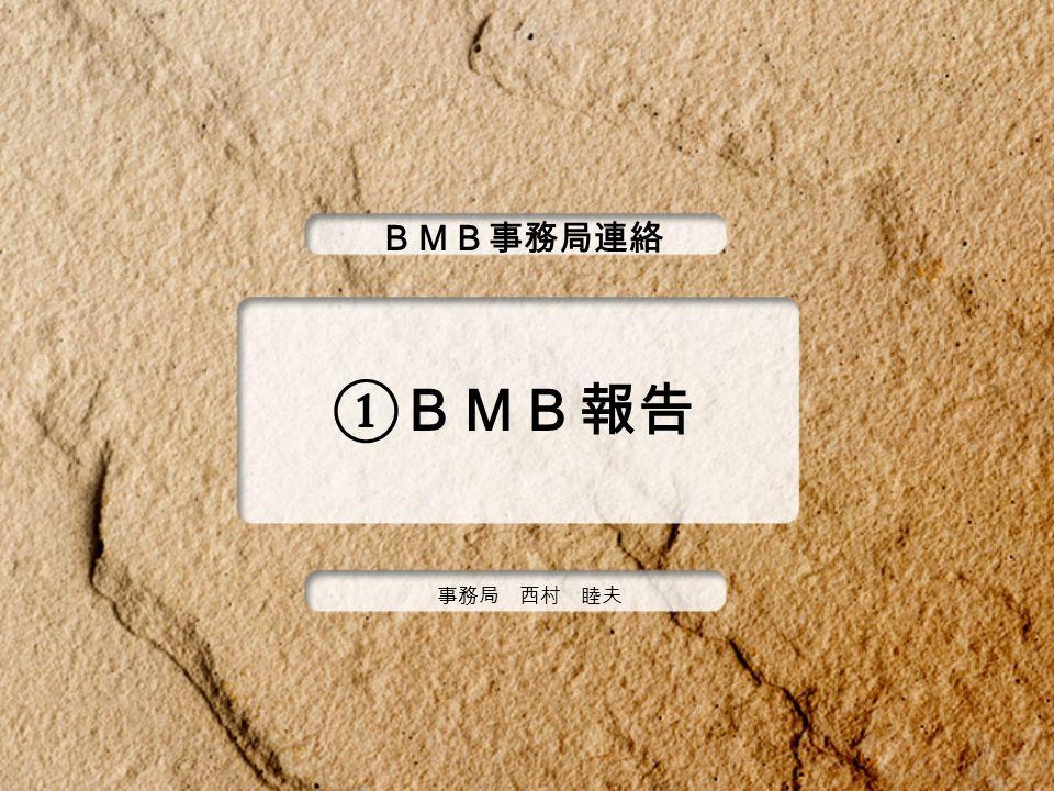 ①BMB報告 事務局 西村 睦夫 BMB...