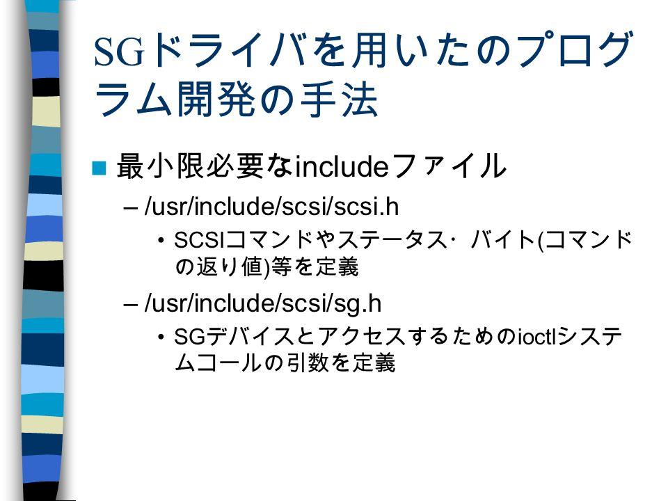 Linux における SCSI プログラミ...