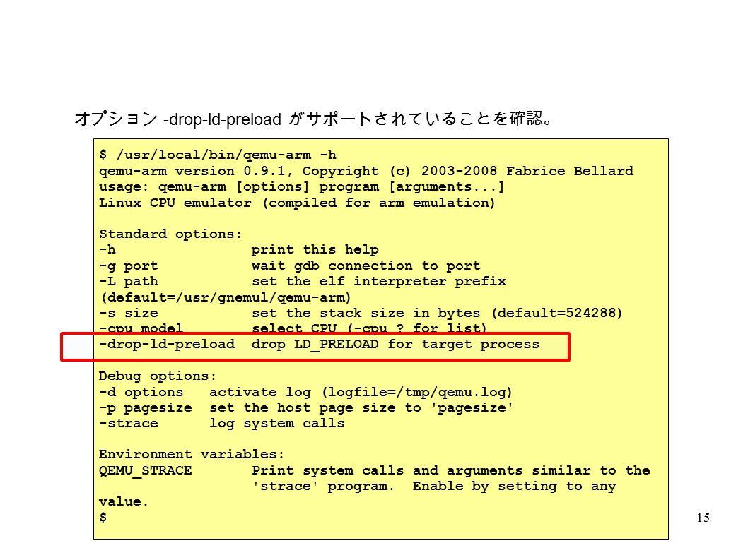 クロスコンパイル環境 scratchbox2 体験記 京都マイクロコンピュータ