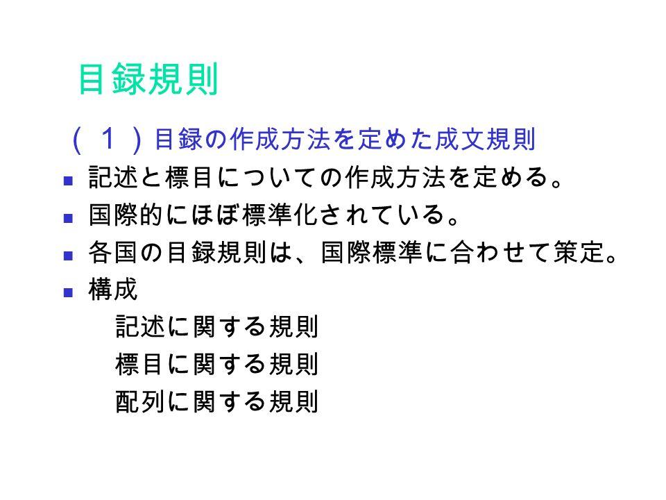 目録規則 (1) 目録の作成方法...