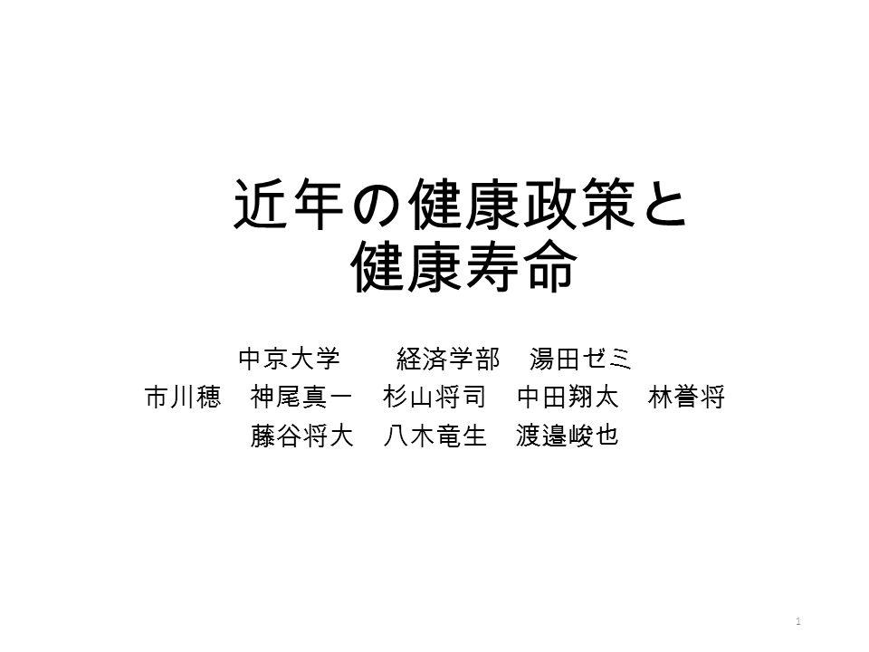 近年の健康政策と 健康寿命 中京...