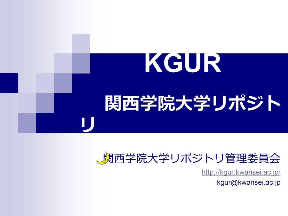 早稲田 大学 リポジトリ
