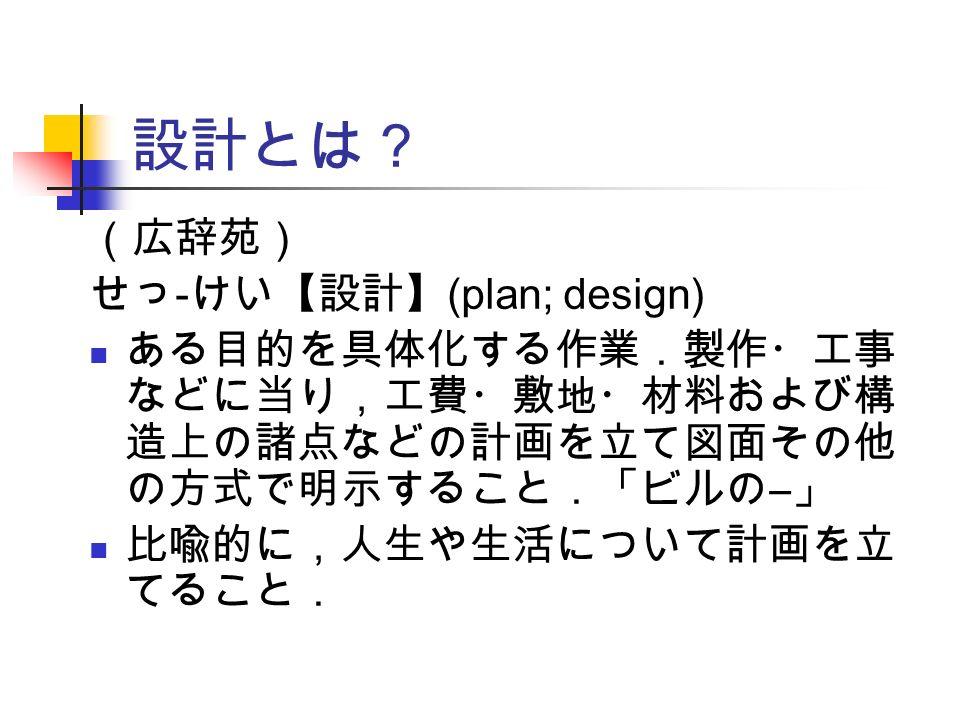 設計論」 というほどのものでは...