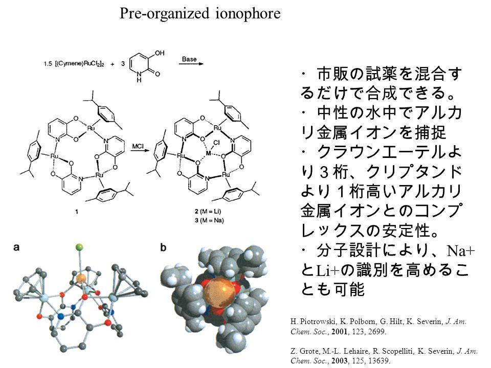 分子組織科学特論:講義1 Scienc...