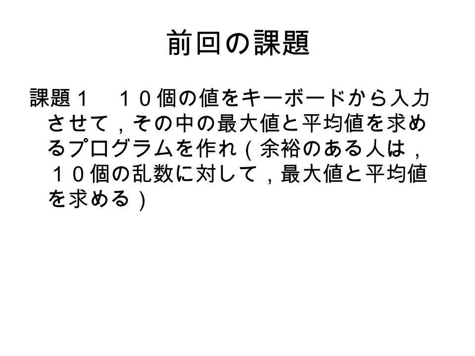 プログラミング演習( 2 組) 第...