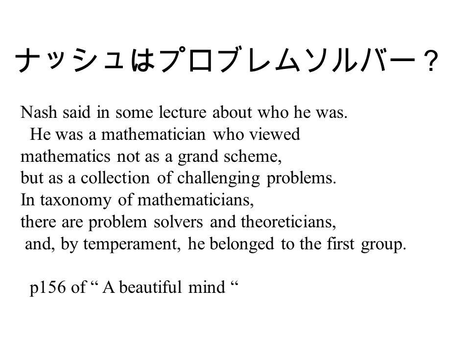 ノーベル賞をもらった数学者 日...