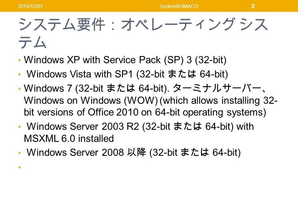 Microsoft Office 2010 概要と特徴  システム要件